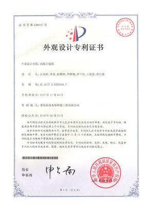 干化机外观专利证书