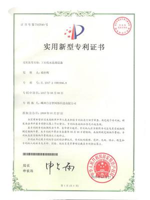 工业废水处理设备专利证书