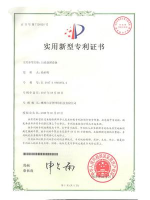 污水处理设备专利证书