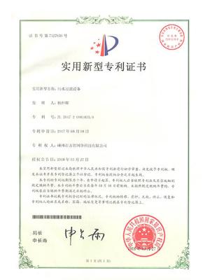 污水过滤设备专利证书