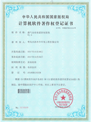 废气处理装置控制系统登记证书