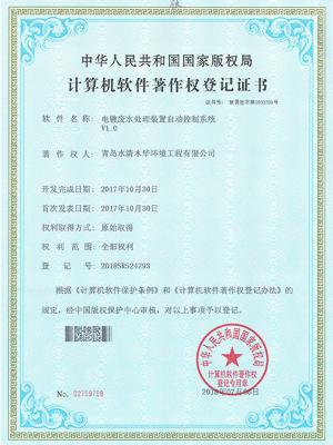 电镀废水处理装置自动控制系统登记证书
