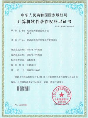污水处理装置控制系统登记证书