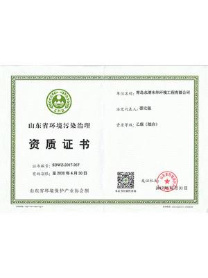 山东省环境污染治理资质证书