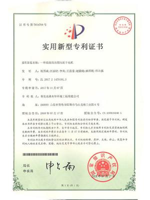 干化机实用新型专利证书
