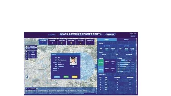 山东启用生态环境综合执法智慧监管系统