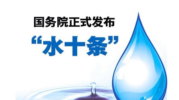 """""""水十条""""重点行业清洁化改造技术解读——制药行业"""