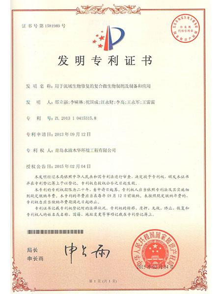 电镀废水处理化学反应装置专利证书