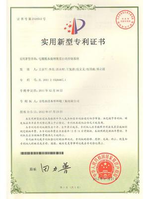 电镀废水处理装置自动控制系统专利证书