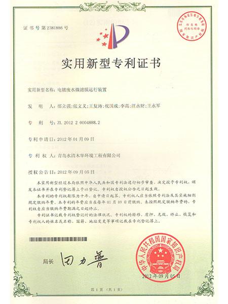 电镀废水微滤膜运行装置专利证书