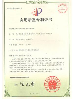 电镀集中区废水处理装置专利证书