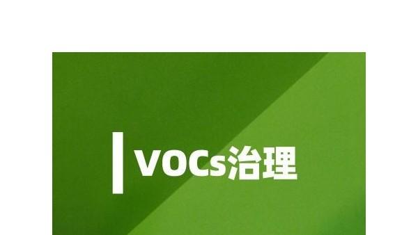 环境部为企业印发《VOCs治理实用手册》