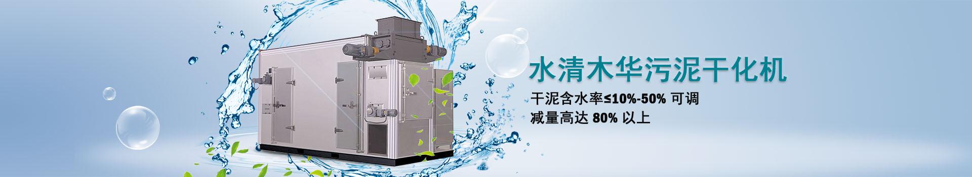 水清木华 污泥干化机