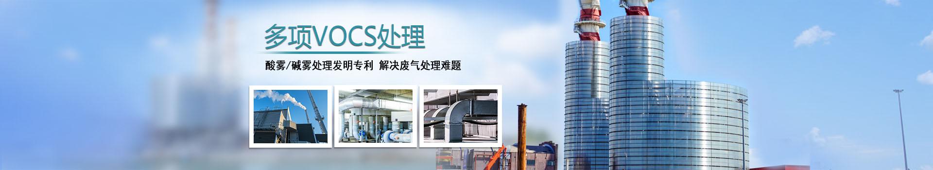 水清木华 废气处理工程