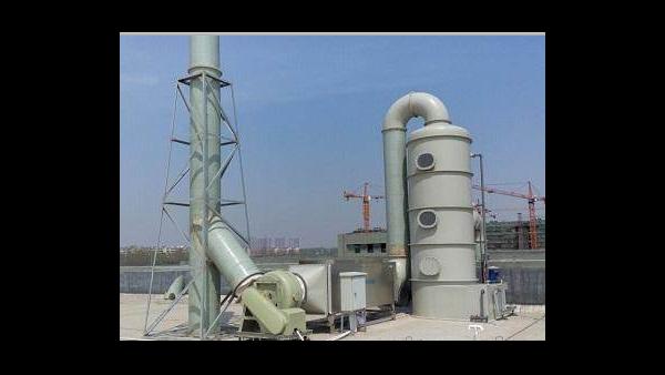 工业废气的特点和处理方法(二)